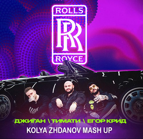 Джиган, Тимати, Егор Крид vs Butesha & Alex Dee & Eugene Star - Rolls Royce (Kolya Zhdanov Mash Up) [2020]
