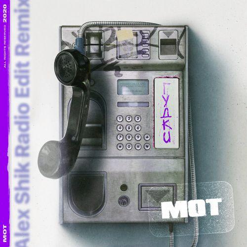 Мот - Гудки (Alex Shik Remix) [2020]