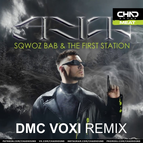 Sqwoz Bab & The First Station - Ауф (Dmc Voxi Remix) [2020]