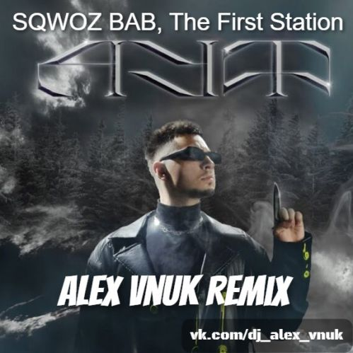 Sqwoz Bab, The First Station - Ауф (Alex Vnuk Remix) [2020]