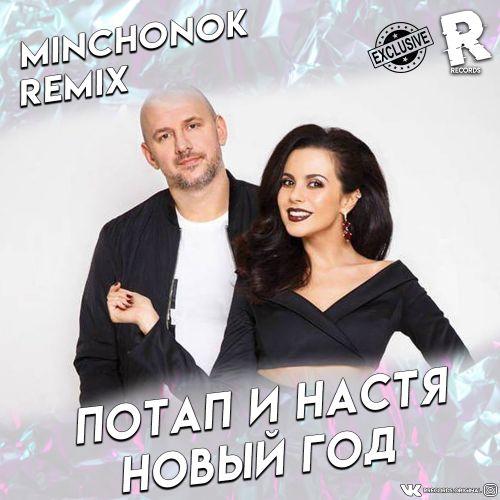 Потап и Настя - Новый год (Minchonok Remix) [2020]