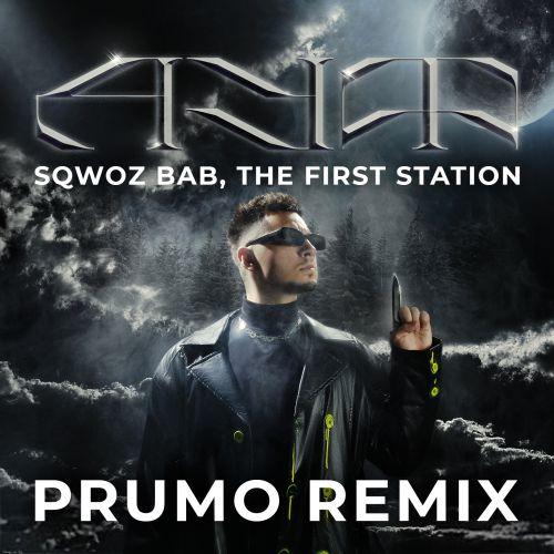 Sqwoz Bab, The First Station - Ауф (Prumo Remix) [2020]