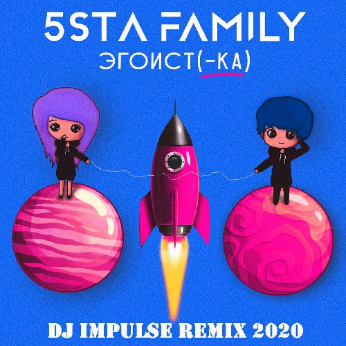 5sta Family - Эгоистка (Dj Impulse Remix) [2020]