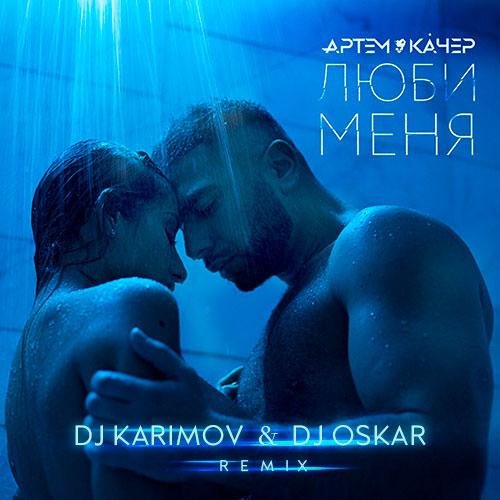 Артем Качер - Люби меня (DJ Karimov & DJ Oskar Remix) [2020]