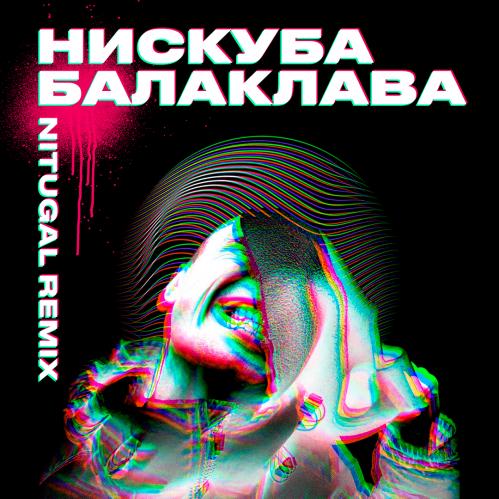 Нискуба - Балаклава (Nitugal Remix) [2020]