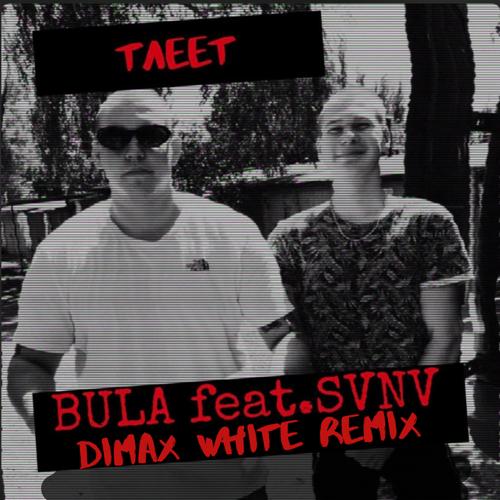 Bula feat. Svnv - Тлеет (Dimax White Remix) [2020]