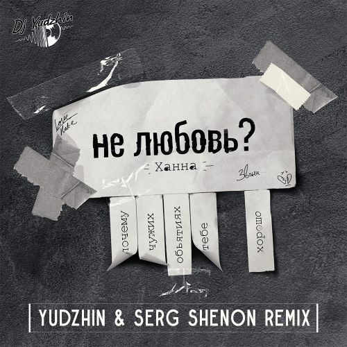 Ханна - Не любовь (Yudzhin & Serg Shenon Remix) [2020]