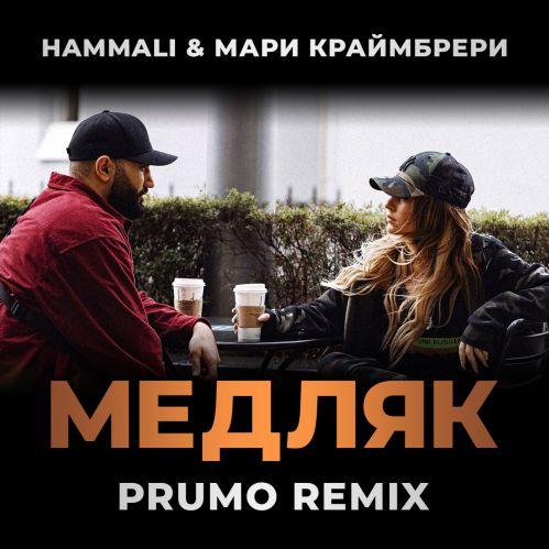 Hammali, Мари Краймбрери - Медляк (Prumo Remix) [2020]