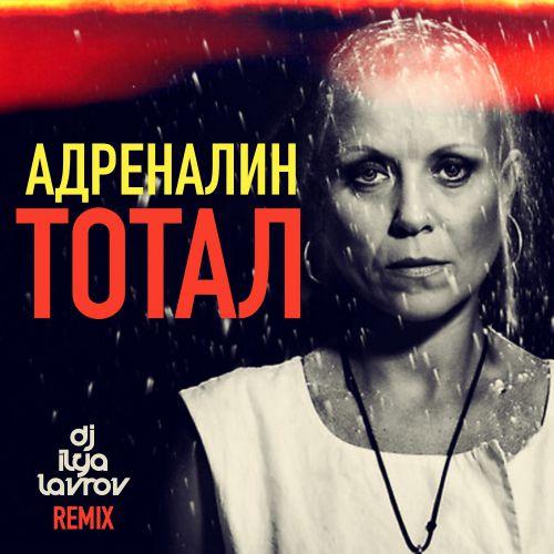 Тотал - Адреналин (DJ Ilya Lavrov Remix) [2007]