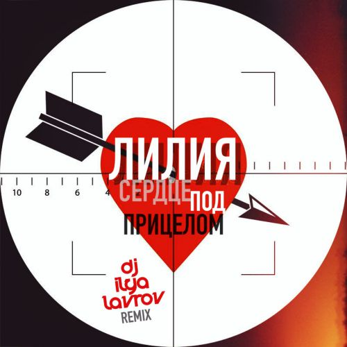 Лилия - Сердце Под Прицелом (DJ Ilya Lavrov Remix) [2008]