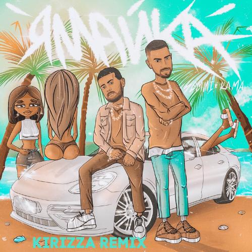 Semmi, Kama - Ямайка (Kirizza Remix) [2020]