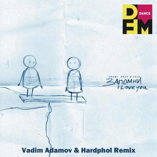 Shami, Rauf & Faik - Запомни I Love You (Vadim Adamov & Hardphol Remix) [2020]