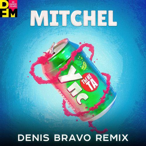 Mitchel - Упс ты не та (Denis Bravo Remix) [2020]
