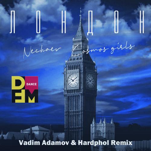 Nechaev feat. Cosmos Girls - Лондон (Vadim Adamov & Hardphol Remix) [2020]