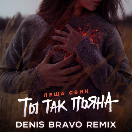 Лёша Свик - Ты так пьяна (Denis Bravo Remix) [2020]