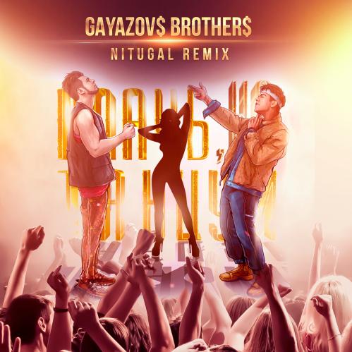 Gayazov$ Brother$ - Плачь, но танцуй (Nitugal Remix) [2020]