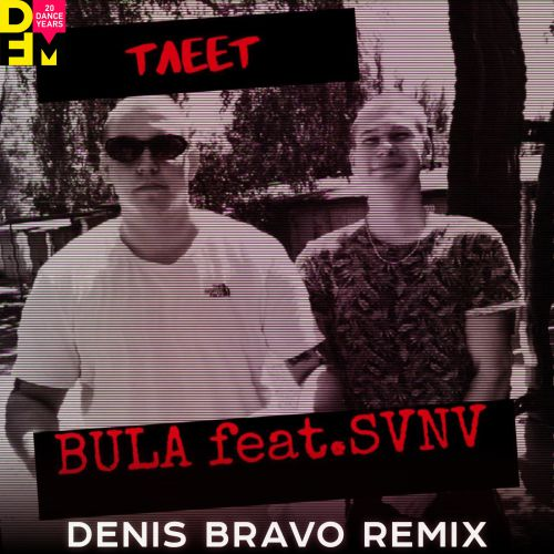 Bula feat. Svnv - Тлеет (Denis Bravo Remix) [2020]
