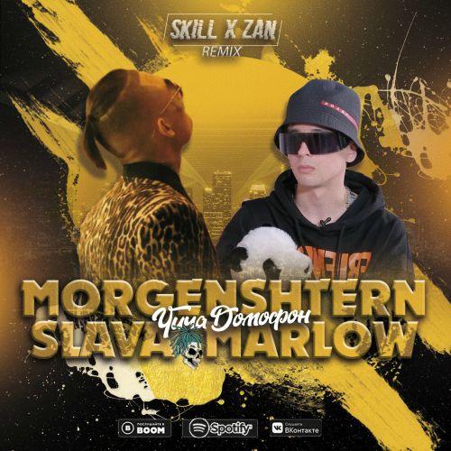 Morgenshtern, Slava Marlow - Чича-домофон (Zan x Skill Remix) [2020]