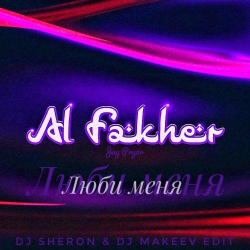 Al Fakher & Jay Pryor - Люби меня (DJ Sheron & DJ Makeev Edit) [2020]