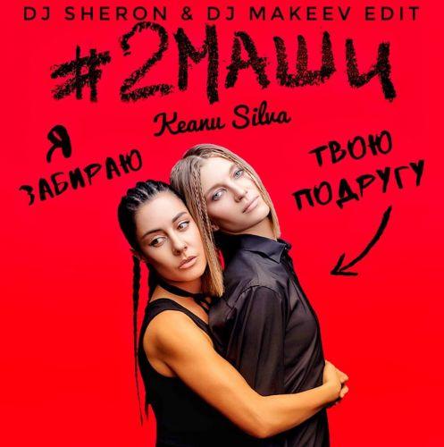 #2Маши & Keanu Silva - Я забираю твою подругу (DJ Sheron & DJ Makeev Edit) [2020]
