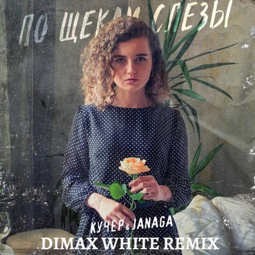 Кучер, Janaga - По щекам слёзы (Dimax White Remix) [2020]