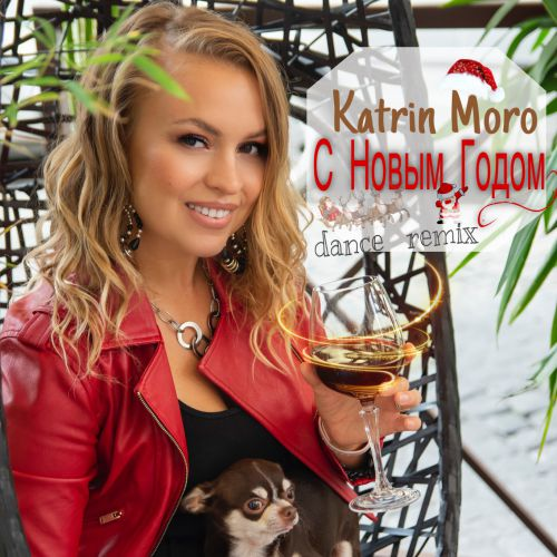 Катрин Моро - С новым годом (Dance Remix) [2020]