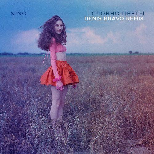 Nino - Словно цветы (Denis Bravo Remix) [2020]