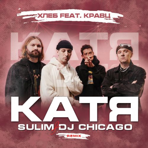 Хлеб feat. Кравц - Катя (Sulim & Dj Chicago Remix) [2020]