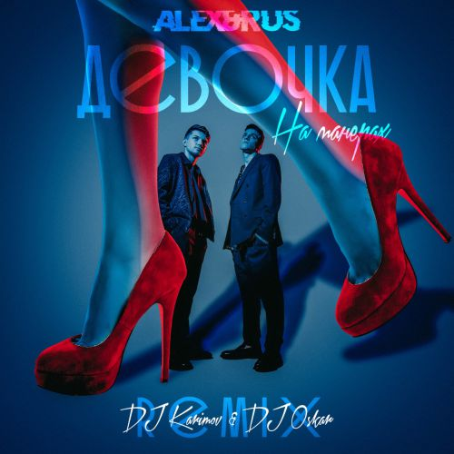 Alex & Rus - Девочка на манерах (DJ Karimov & DJ Oskar Remix) [2020]