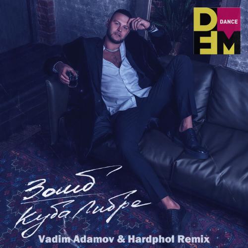 Зомб - Куба либре (Vadim Adamov & Hardphol Remix) [2020]