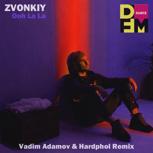 Звонкий - Ohh La La  (Vadim Adamov & Hardphol Remix) [2020]