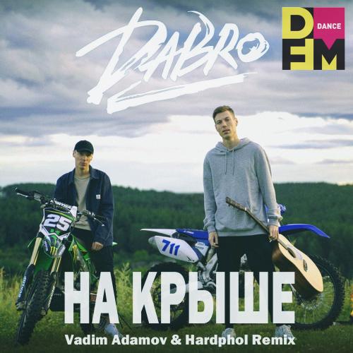 Dabro - На крыше (Vadim Adamov & Hardphol Remix) [2020]