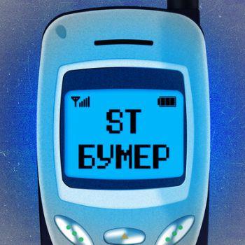 St - Бумер [2020]