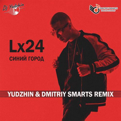 Lx24 - Синий город (Yudzhin & Dmitriy Smarts Remix) [2020]