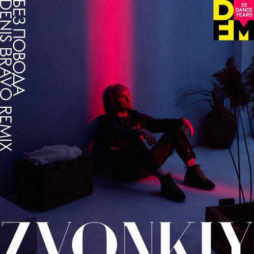 Звонкий - Без повода (Denis Bravo Remix) [2020]