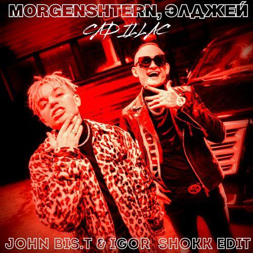 Morgenshtern, Элджей - Cadillac (John Bis.T & Igor Shokk Edit) [2020]