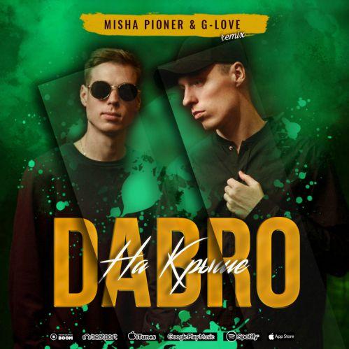 Dabro - На крыше (Misha Pioner & G-Love Remix; Club Remix) [2020]