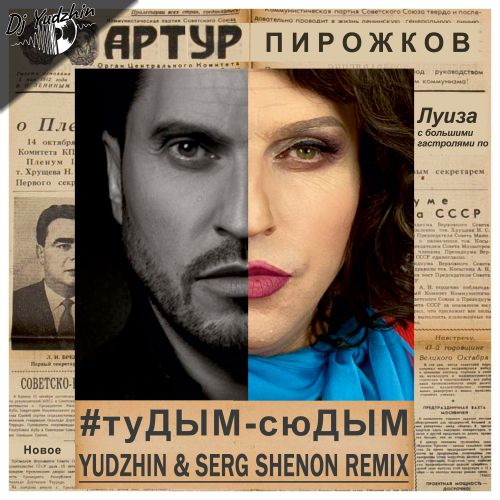 Артур Пирожков - #Тудым-сюдым (Yudzhin & Serg Shenon Remix) [2020]