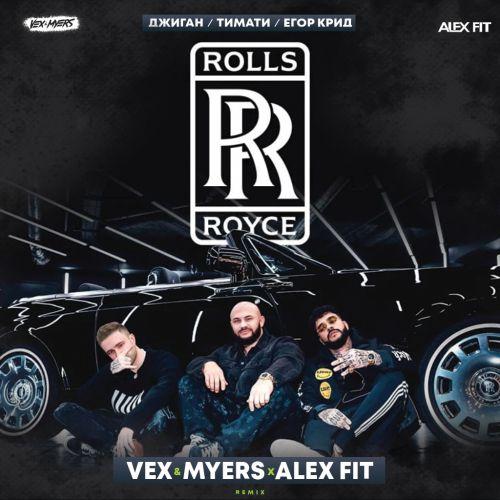 Джиган, Тимати, Егор Крид - Rolls Royce (Vex & Myers x Alex Fit Remix) [2020]