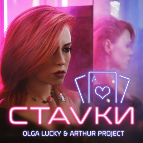 Olga Lucky & Arthur Project - Ставки (Club Mix; Night Shift Master; Dj Legalise & El Jaman; Animal Tremor Remix's) [2020]