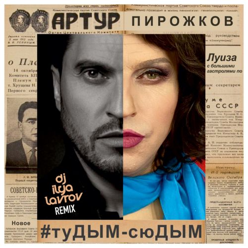 Артур Пирожков - #Тудым-сюдым (DJ Ilya Lavrov Remix) [2020]