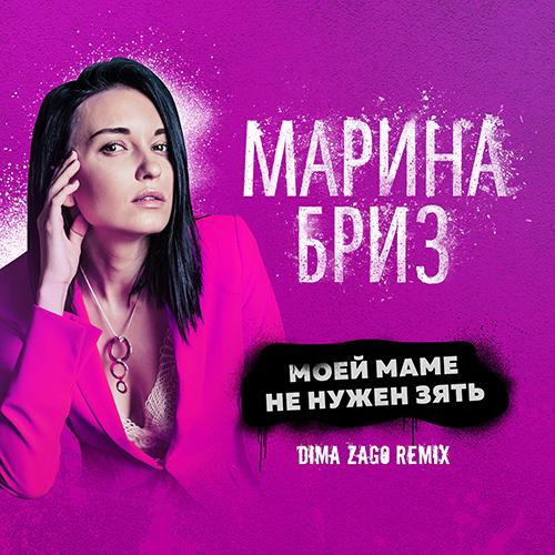 Марина Бриз - Моей маме не нужен зять (Dima Zago Remix) [2020]