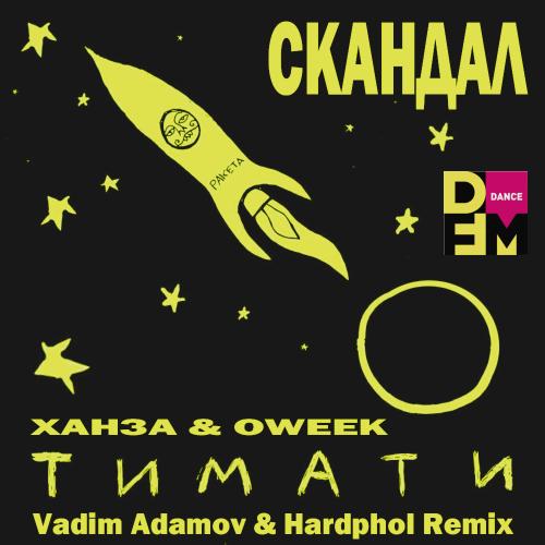 Тимати feat. Ханза & Oweek - Скандал (Vadim Adamov & Hardphol Remix) [2020]