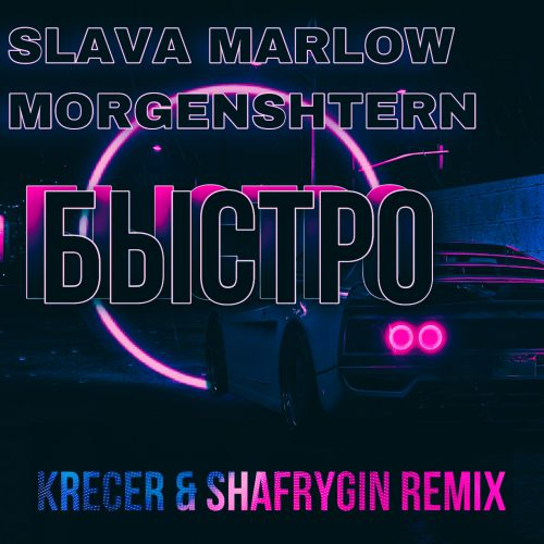Slava Marlow, Morgenshtern - Быстро (Krecer x Shafrygin Remix) [2020]