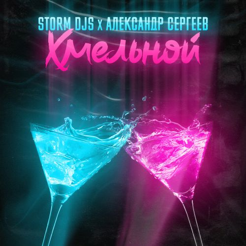 Storm DJs, Александр Сергеев - Хмельной (Extended Mix) [2020]