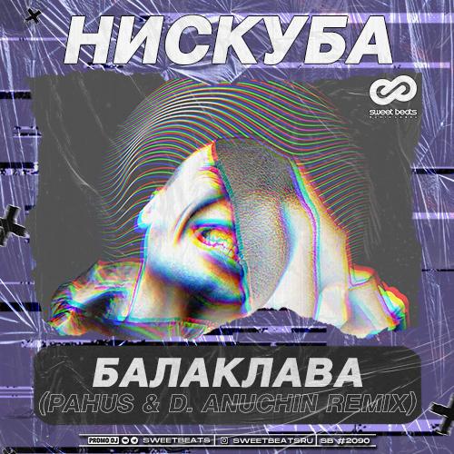 Нискуба - Балаклава (Pahus & D. Anuchin Remix) [2020]
