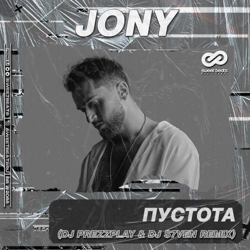 Jony - Пустота (Dj Prezzplay & Dj S7ven Remix) [2020]