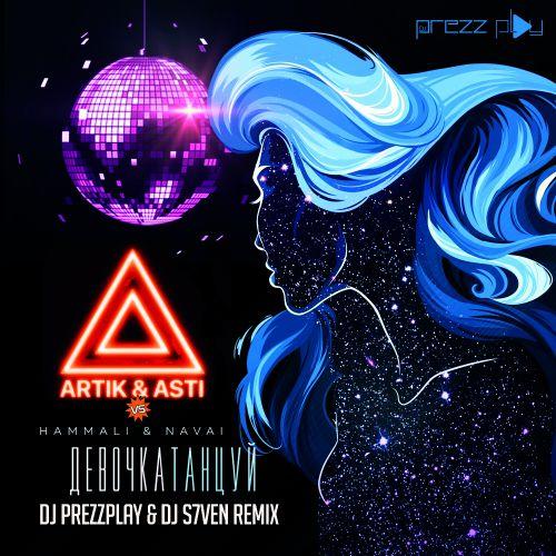 Artik & Asti vs Hammali & Navai - Девочка танцуй (DJ Prezzplay & DJ S7ven Remix) [2020]