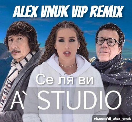 A'Studio - Се ля ви (Alex Vnuk Remix) [2020]