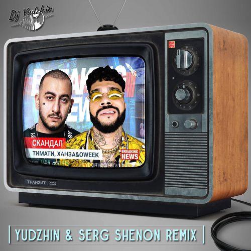 Тимати, Ханза, Oweek - Скандал (Yudzhin & Serg Shenon Remix) [2020]